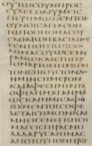 """Manuscrit grec du """"Notre Père"""" - Codex Sinaiticus (milieu du IVe siècle) - http://www.codexsinaiticus.org/en/"""