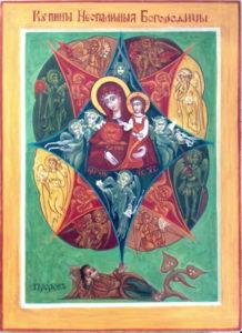 "icone ""La Vierge au Buisson ardent"" XVIe s."