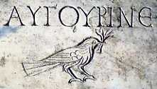 image chrétienne des premiers siècles : colombe