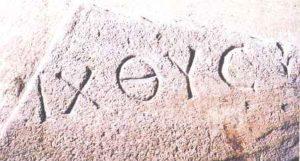 image chrétienne des premiers siècles : ICHTHUS ou Ichtus, acronyme du Christ